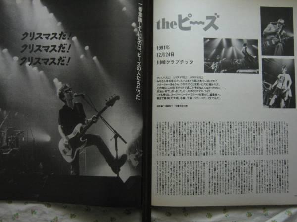 '92【1992.12/24 at 川崎クラブチッタ】 theピーズ ♯