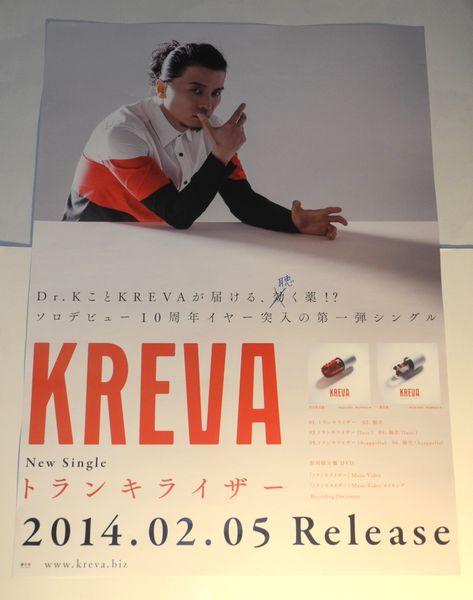 ю 告知ポスター [トランキライザー] KREVA
