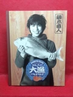 ▼藤木直人 Live Tour ver 5.0 今年こそっ!? 大漁でSHOW!!2003