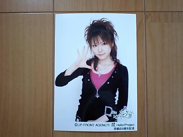 2006/7/12【田中れいな】ハロショ京都店5周年記念サイン入生写真