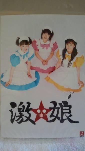 懐かし! 新谷良子,山本麻里安,三重野瞳 生写真(激☆娘)