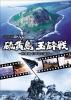 NHKスペシャル 硫黄島 玉砕戦~生還者 61年目の証言~ DVD 新品