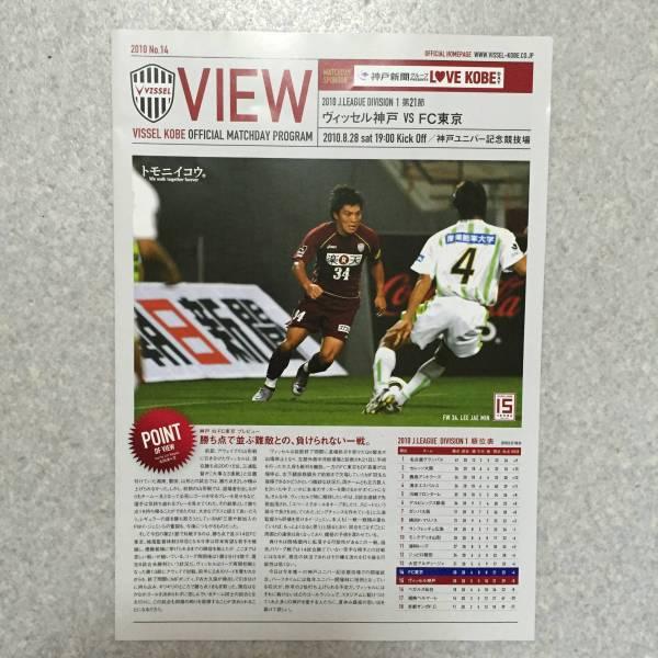 FC東京 アウェイ vs ヴィッセル神戸 2010.8.28 新品 即決 ユニバ