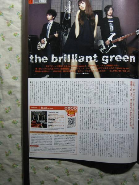 '07【4年半ぶり活動再開】 Brilliant Green 川瀬智子 ♯