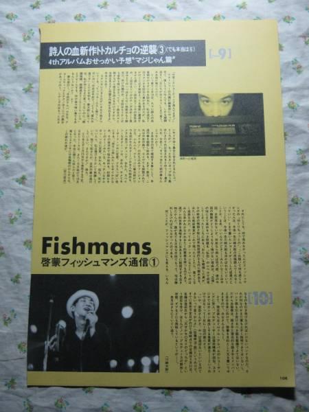 '92【啓蒙フィッシュマンズ通信①】 FISHMANS ♯