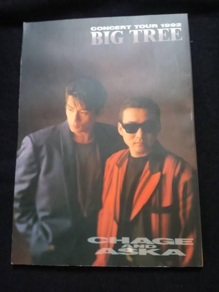 CHAGE&ASKA コンサートツアーパンフレット TOUR BIG TREE 即決