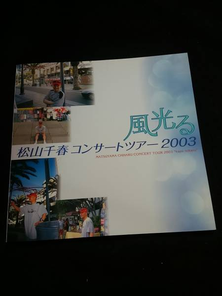 松山千春 コンサートツアーパンフレット 風光る 2003 即決 コンサートグッズの画像