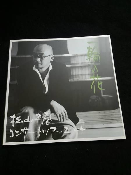 松山千春 コンサートツアーパンフレット 一輪の花 2004 即決 コンサートグッズの画像