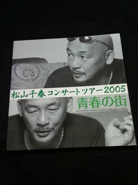 松山千春 コンサートツアーパンフレット 2005 青春の街 即決 コンサートグッズの画像