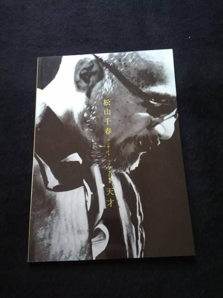 松山千春 コンサートツアーパンフレット 天才 2008 即決 コンサートグッズの画像