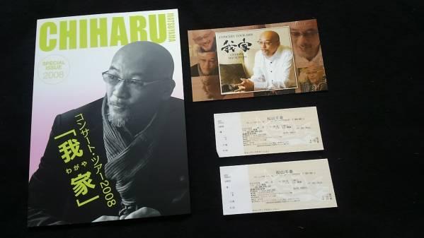 松山千春 コンサートツアーパンフレット チケット 我家 2008 コンサートグッズの画像