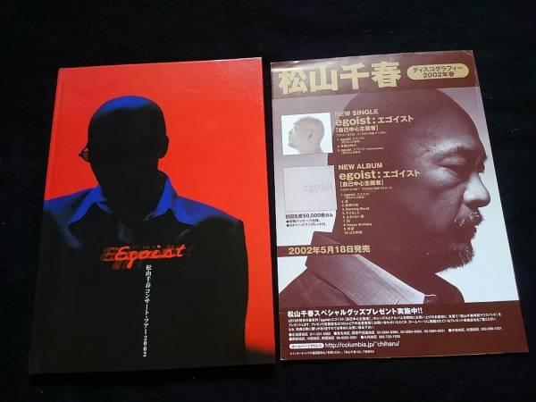 松山千春 コンサートツアーパンフレット エゴイスト 2002 コンサートグッズの画像