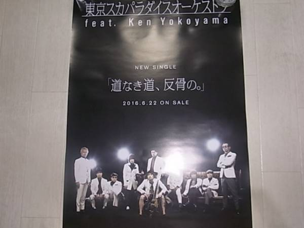 新品 東京スカパラダイスオーケストラ ken yokoyama ポスター