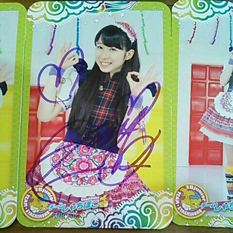 チームしゃちほこ大黒柚姫スティック菓子当たり直筆サインカード ライブグッズの画像
