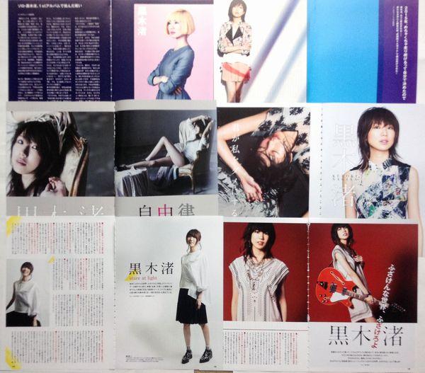 ★黒木渚 切り抜き36ページ