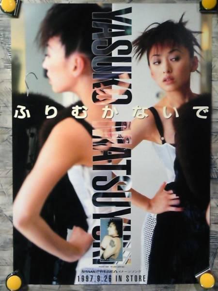 g4【ポスター/B-2】松雪泰子/'97-ふりむかないで/告知用非売品
