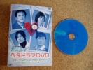 7005 中古DVD ★ベタドラマDVD  遠藤久美子 星野真理