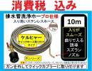 ケルヒャー互換 パイプクリーニングホース 10m ホース取付タイプ