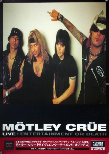 MOTLEY CRUE モトリー・クルー B2ポスター (1Q04006)