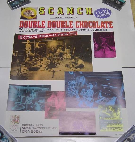 [即決] すかんち アルバム『DOUBLE DOUBLE CHOCOLATE』 非売品 告知ポスター●未使用●ROLLY●SCANCH