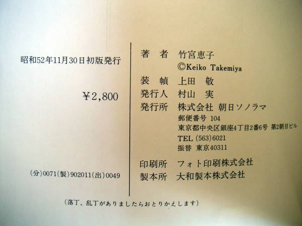 【本】竹宮恵子/変奏曲(朝日ソノラマ1977年初版ハードカバーKEIKO TAKEMIYA/VARIATION)_画像3