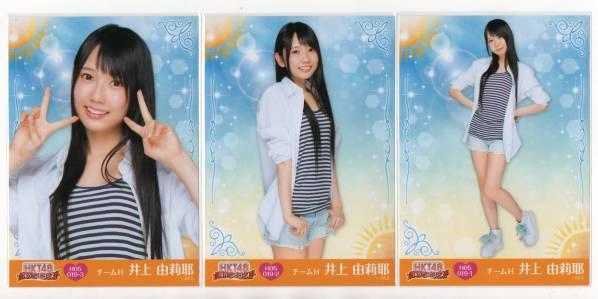 HKT48 井上由莉耶 栄光のラビリンス 5弾 ミニポス コンプ 生写真