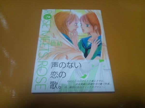 【百合/青年コミック】慎結/ROSE MEETS ROSE/初版帯付/百合姫コミックス/一迅社_画像1