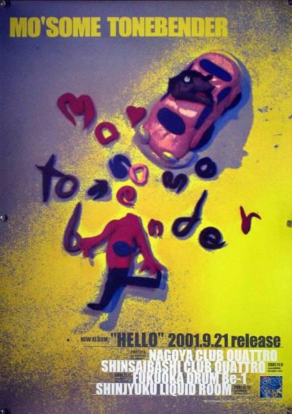 MO'SOME TONEBENDER モーサム B2ポスター (1M03011)