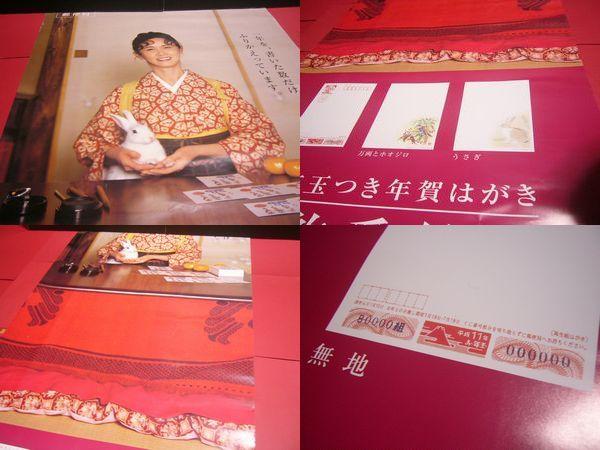 【超稀少】中島みゆき 年賀はがき発売広告 超特大ポスター_画像2
