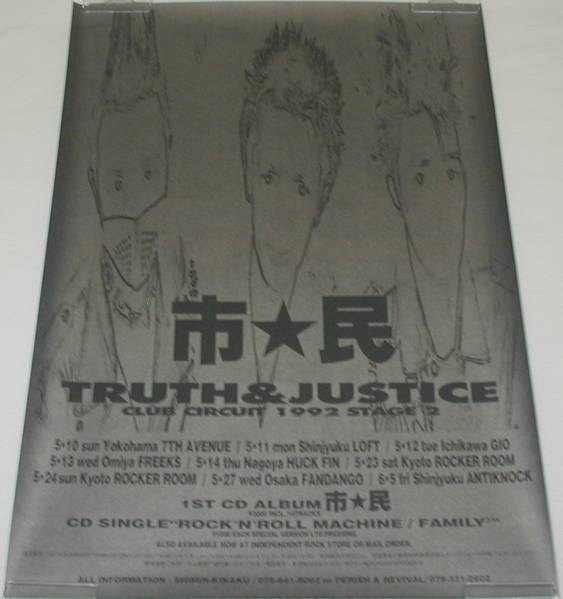【 ミニポスター 】 市★民 Shimin 「 TRUTH & JUSTICE CLUB CIRCUIT 1992 」