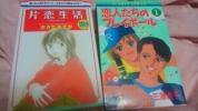「片恋生活」ささだあすか「恋人たちのプレイボール1」三浦浩子