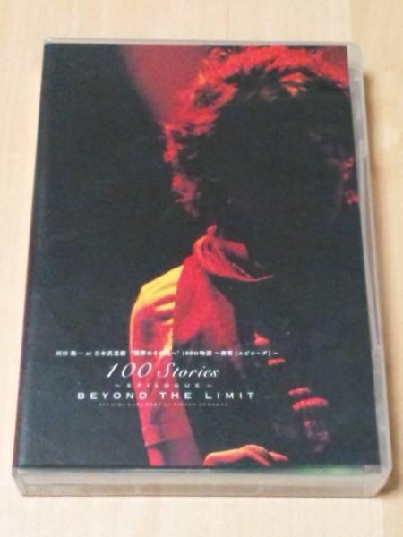 河村隆一at日本武道館FC限定DVD限界のその先へ100の物語LUNA SEA