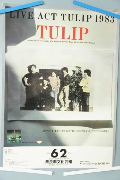 a稀少!チューリップLIVE ACT TULIP 1983ポスター奈良文化会館