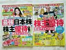 ★ダイヤモンド・ザイZAI2015年3月★最強日本株&株主優待