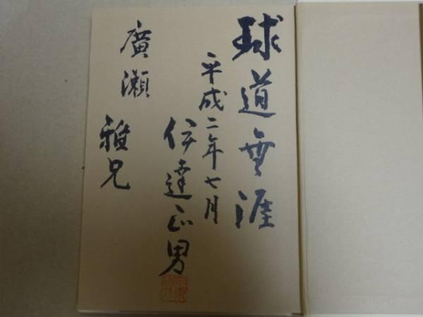 日米野球 早稲田大学 伊達正男 直筆サイン本 私の昭和野球史