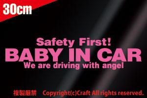 Safety First! BABY IN CAR ステッカー(ライトピンク30cm)ベビーインカー安全第一*_画像1