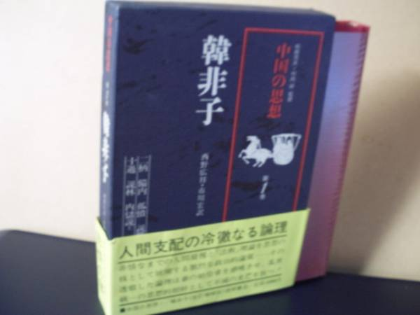中国の思想第1巻「韓非子」_画像1