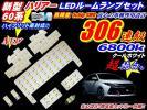 ★新型ハリアー60系LEDルームランプセット306連級ハイブリッドok