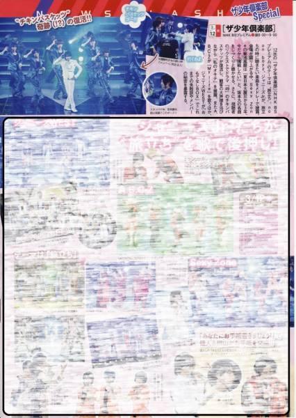 送込◇TVガイド 2014.3.14号 切り抜き ザ少年倶楽部