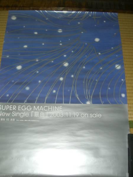 SUPER EGG MACHINE シングル告知ポスター