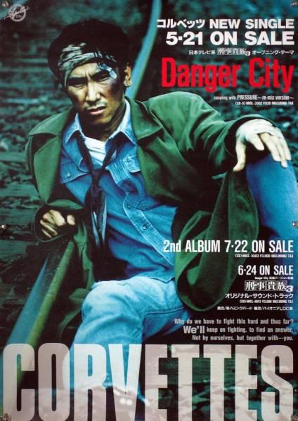 コルベッツ CORVETTES B2ポスター (1Y14010)