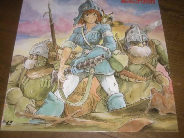 風の谷のナウシカ LD 宮崎駿 グッズの画像