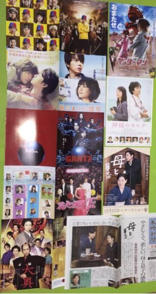 即決★嵐 arashi 映画 フライヤー チラシ ヤッターマン 花より男子 大奥 母と暮せば 他 9枚