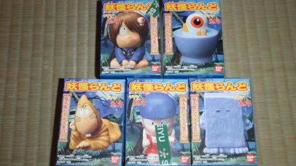 未開封 ゲゲゲの鬼太郎 妖怪らんど 全5種類セット / 水木しげる グッズの画像