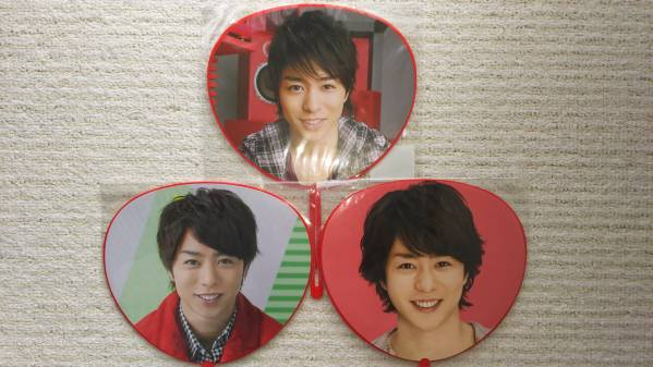 嵐 櫻井翔 ミニうちわ 3枚 2009年~2011年 新品 未使用 貴重