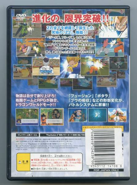 PS2 プレステ2 ドラゴンボールZ2 中古_画像2