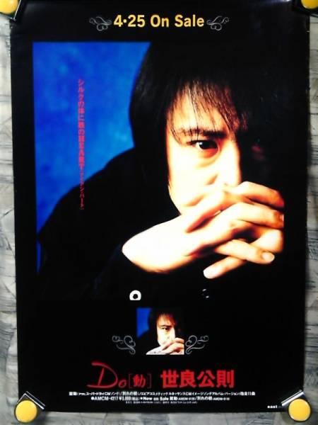 p9【ポスター/B-2】世良公則/'95-Do(動)/告知用