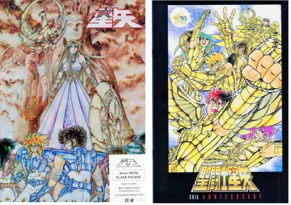 聖闘士星矢 30周年展 パンフレット1冊 + クリアファイル2枚 グッズの画像
