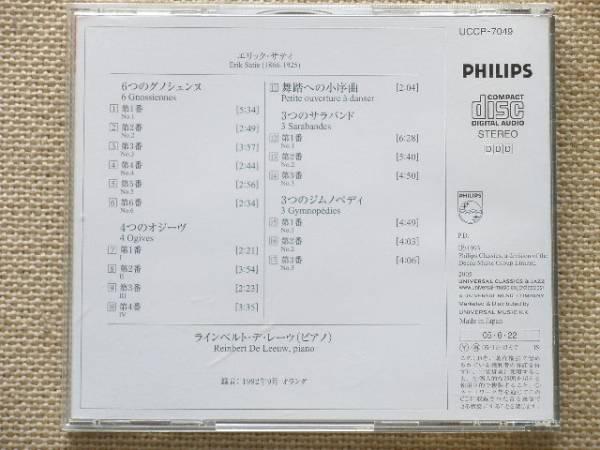 ■ラインベルト・デ・レーウ/エリック・サティピアノ名曲集: 3つのジムノペディ,グノシェンヌ_画像3