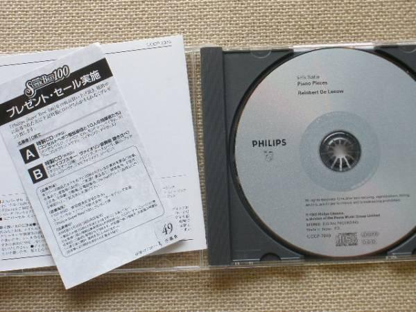 ■ラインベルト・デ・レーウ/エリック・サティピアノ名曲集: 3つのジムノペディ,グノシェンヌ_画像2